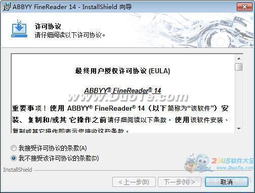 ABBYY FineReaderOCR文字识别软件下载