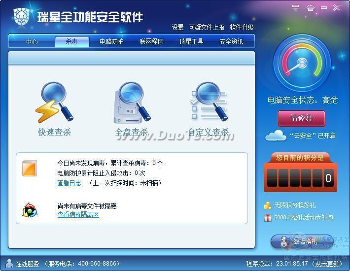 瑞星全功能安全软件下载