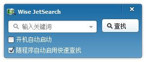 Wise JetSearch(文件快速处理工具)下载