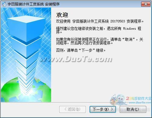 宇田服装计件工资管理系统下载