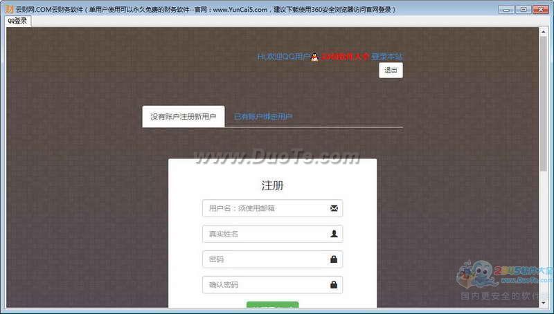 云财网·COM免费云财务软件下载