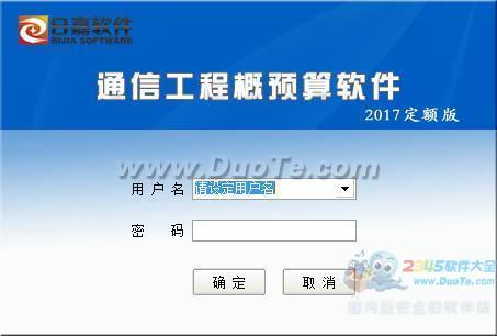 日嘉通信工程概预算软件 2017定额版下载