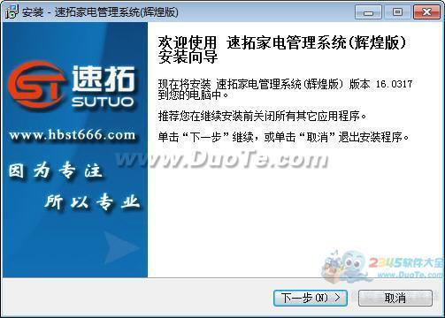 速拓家电销售系统软件下载