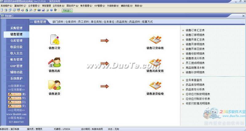 速拓医药GSP管理系统下载