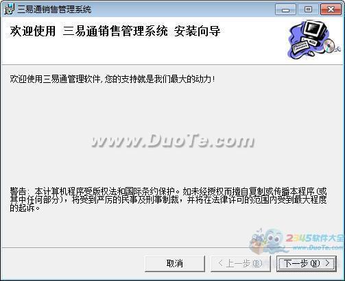 三易通商品销售管理软件下载