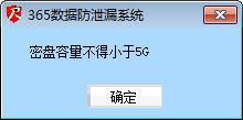 365数据防泄漏系统下载