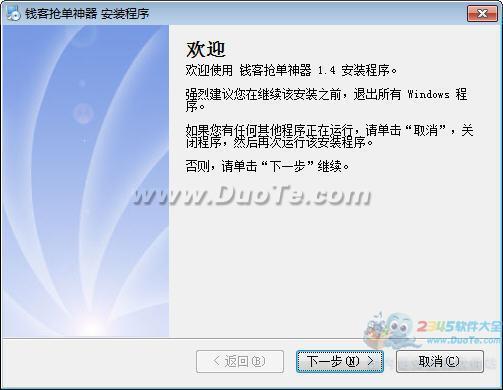 钱客QQ群抢单神器下载