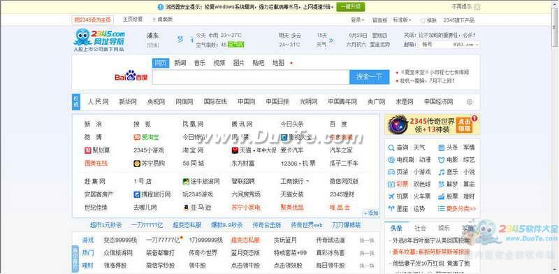 Avant Browser Ultimate(爱帆浏览器)下载