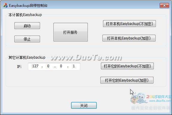 哲涛Cross backup备份软件下载