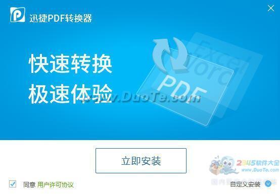 图片转PDF转换器下载