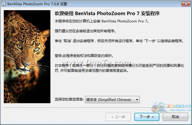PhotoZoomPro下载