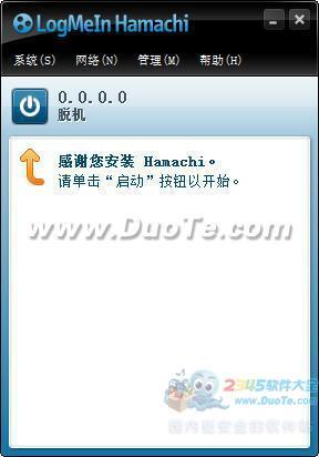 Hamachi下载