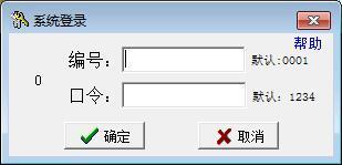 资产及办公用品管理系统下载