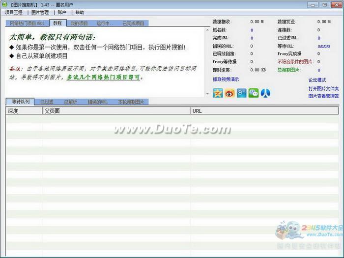 ZerBon 网站视频搜割机下载