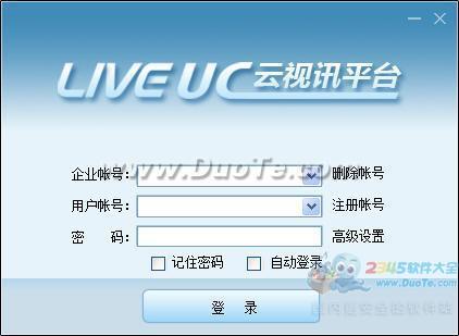 LiveUC即会通企业版下载