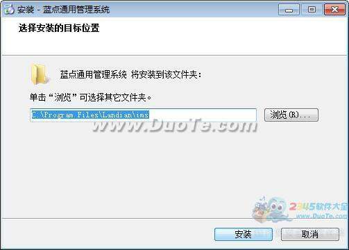 蓝点通用信息管理系统下载