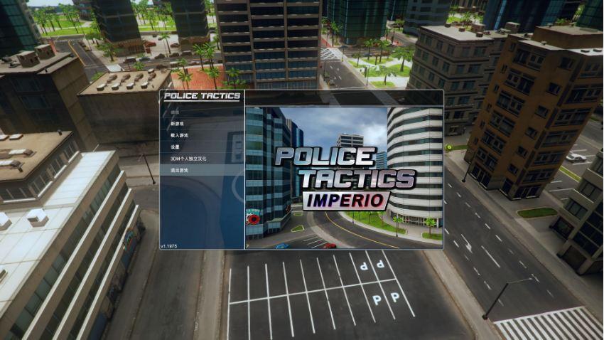 警察战术帝国下载