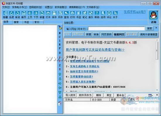 电子书制作利器-友益文书下载