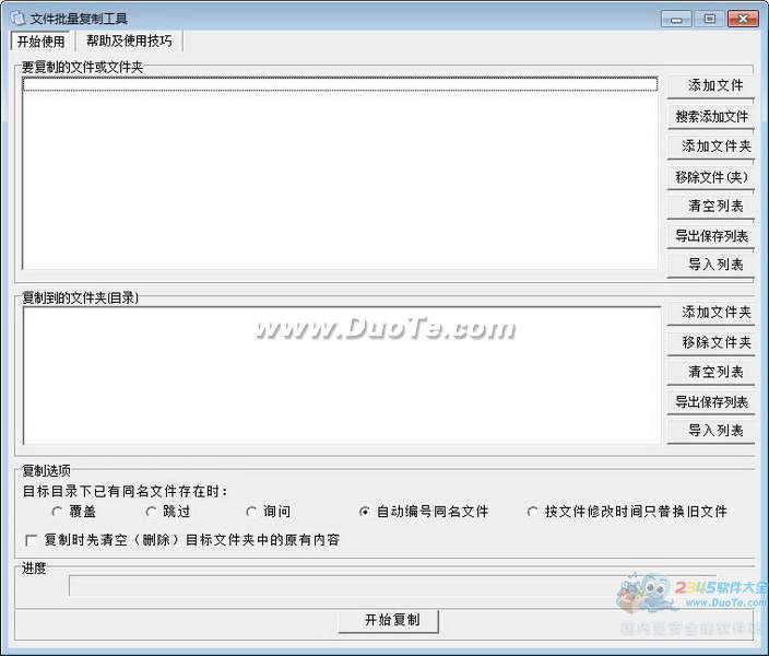 文件批量复制工具下载