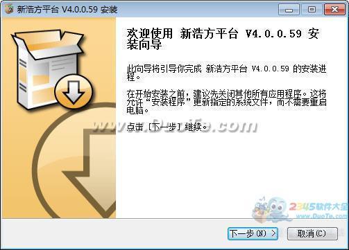 新浩方平台下载