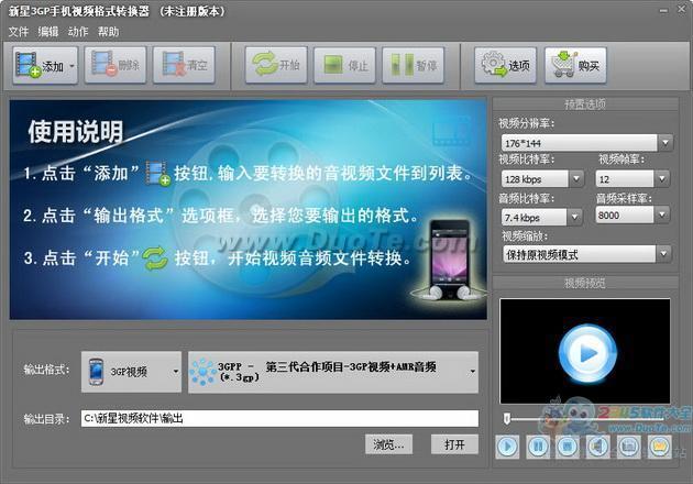 新星3GP手机视频格式转换器下载