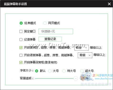 熊猫TV弹幕助手下载