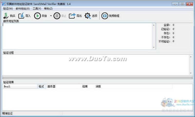 双翼邮件地址验证软件下载