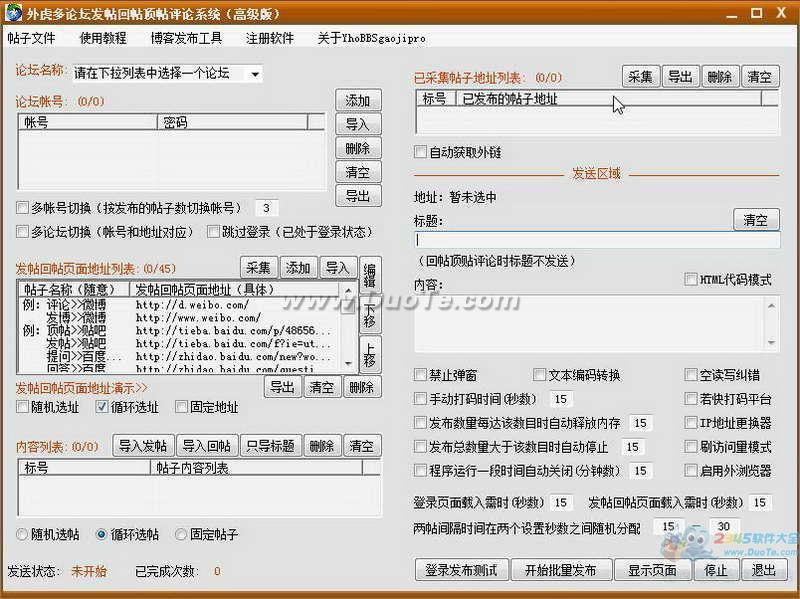 外虎论坛发帖回帖管理系统下载