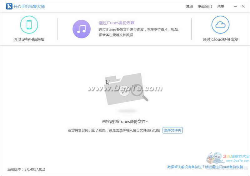 开心手机恢复大师 for mac下载