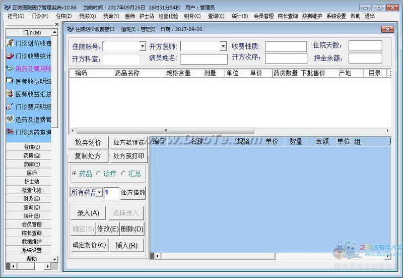 正微医院管理软件下载