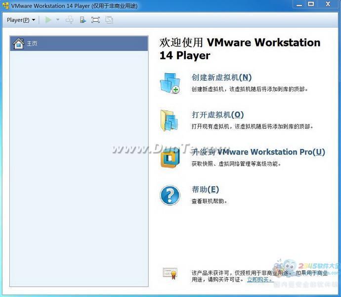 VMware Player下载