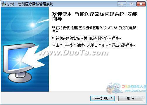 智能医疗器械管理系统下载