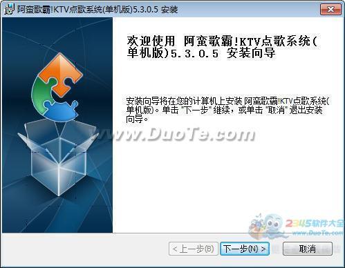 免费版KTV点歌系统-阿蛮歌霸[龙飞凤舞2代]下载