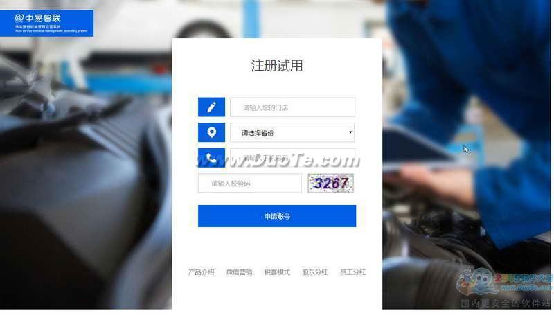 中易智联汽车美容维修管理软件下载