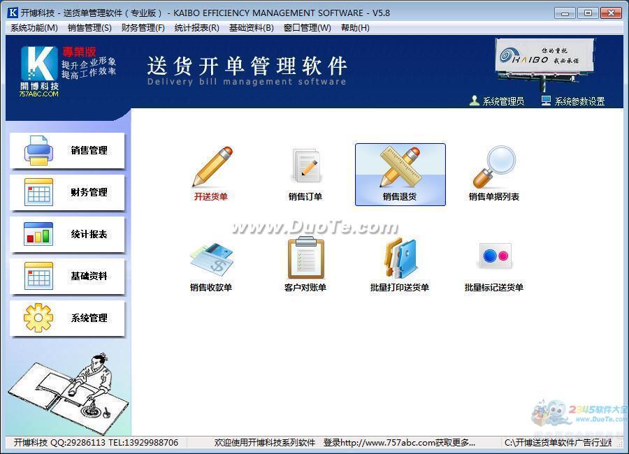 开博广告印刷行业送货管理系统下载