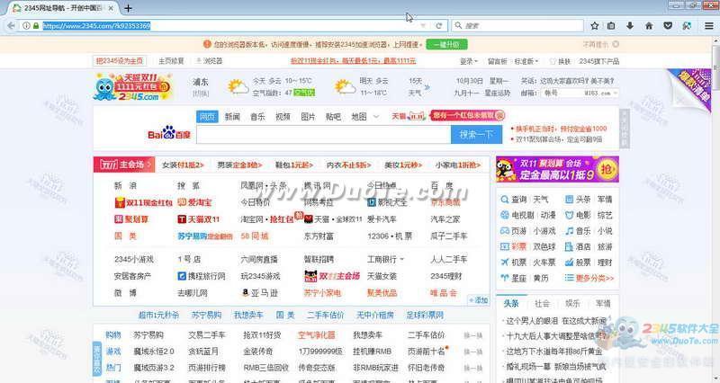 Mozilla Firefox(火狐瀏覽器) 32位下載