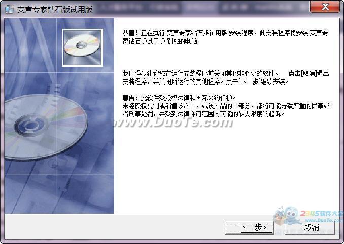 变声专家VCS变声器下载