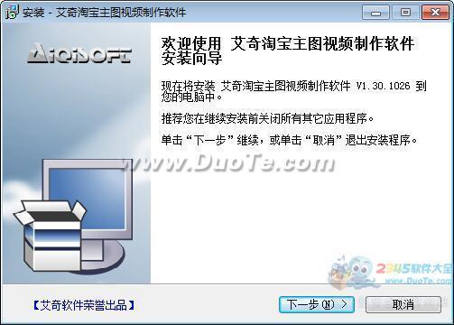 艾奇淘宝主图视频制作软件下载
