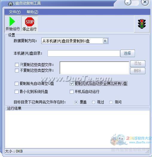U盘自动复制工具下载