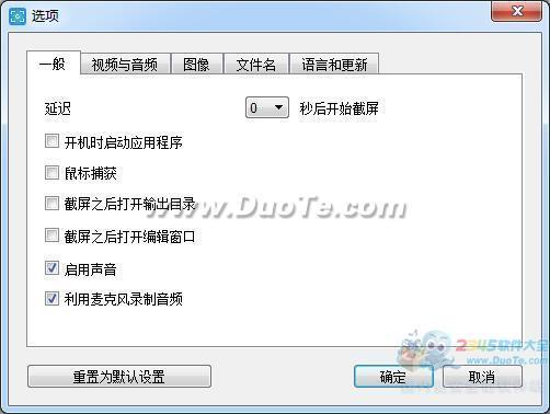 dvdvideosoft Free Screen Video Recorder(录屏软件)下载