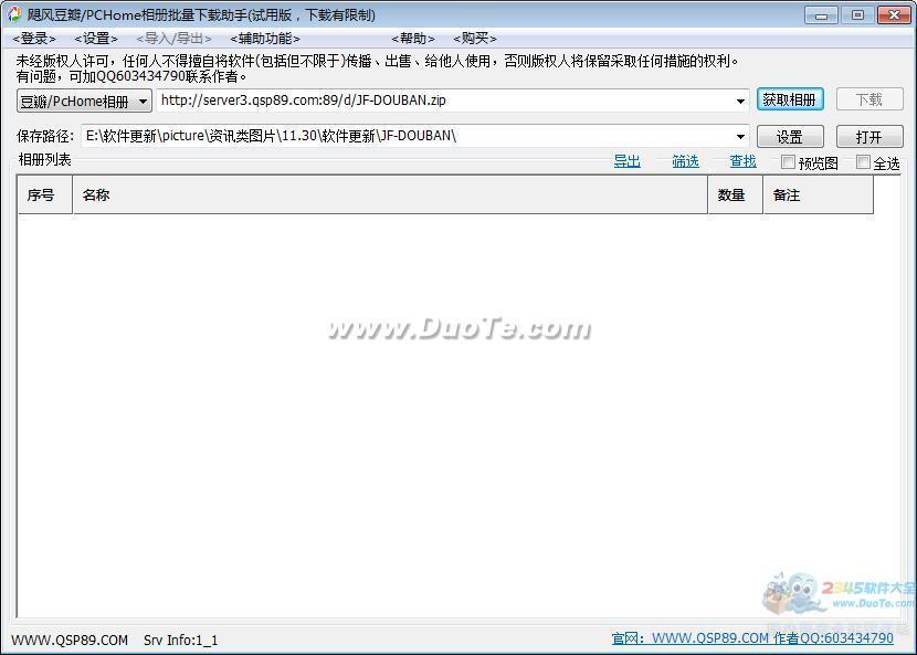豆瓣网/小站相册批量下载助手下载