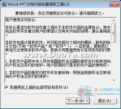 Word-PPT文档内容批量提取工具下载