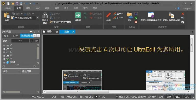 UEStudio for 32-bit下载