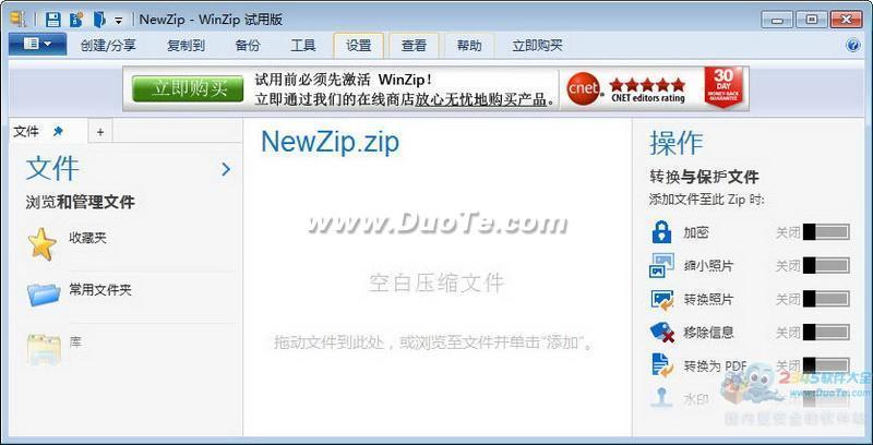 WinZip 64位版下载