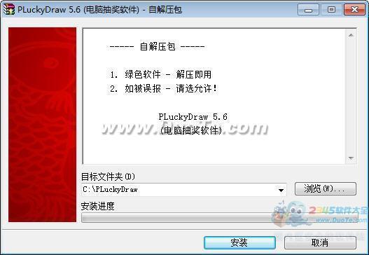 PLuckyDraw(年会抽奖软件)下载