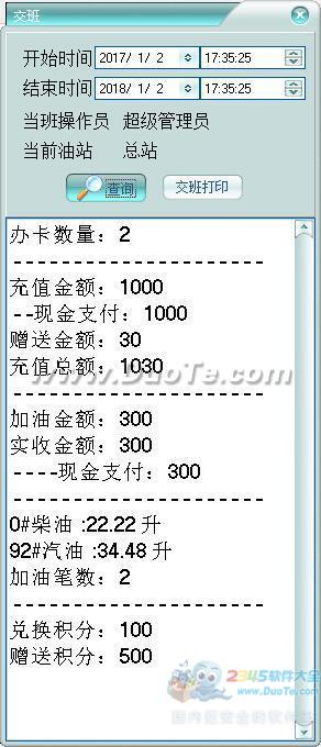 旭荣加油站会员管理软件下载