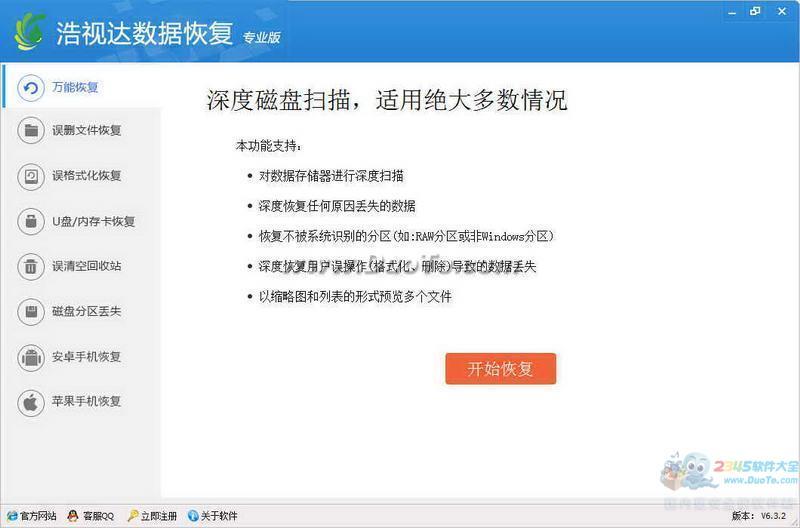 浩视达数据恢复软件下载