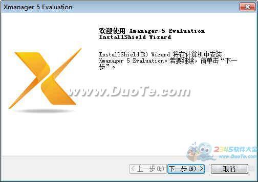 Xmanager  简体中文版下载
