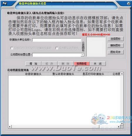 一点通通用收据打印软件下载