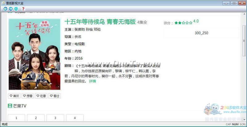 雪狐影视大全桌面版下载